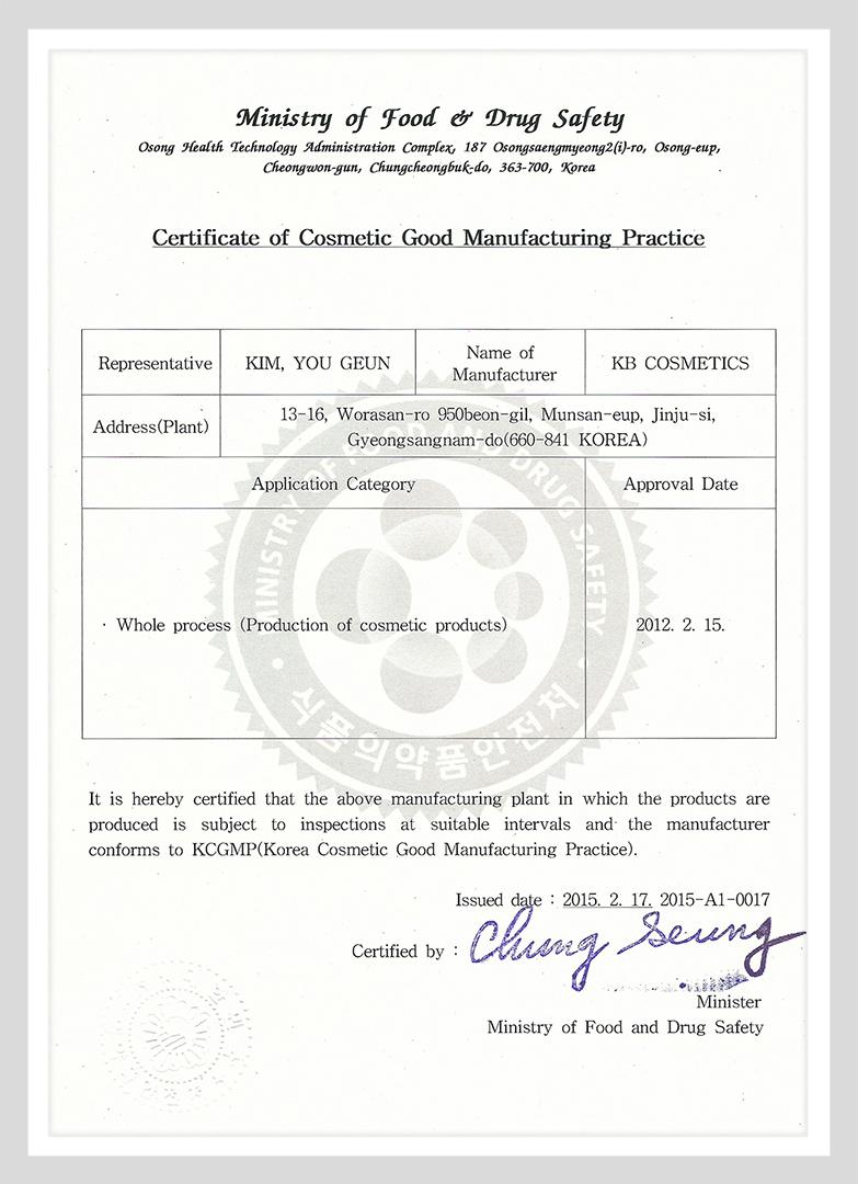 GMP 적합업소증명서(영문)