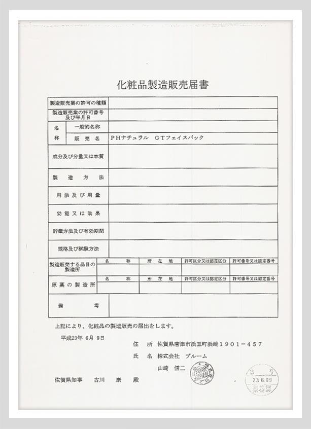 일본허가증3