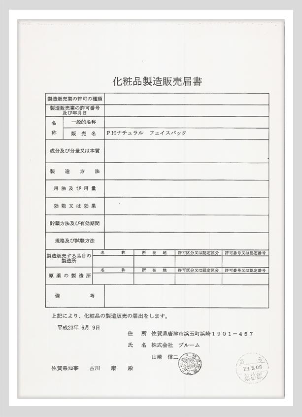 일본허가증4