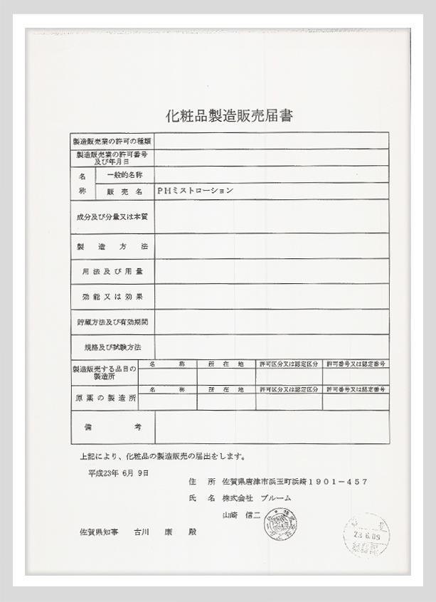 일본허가증5