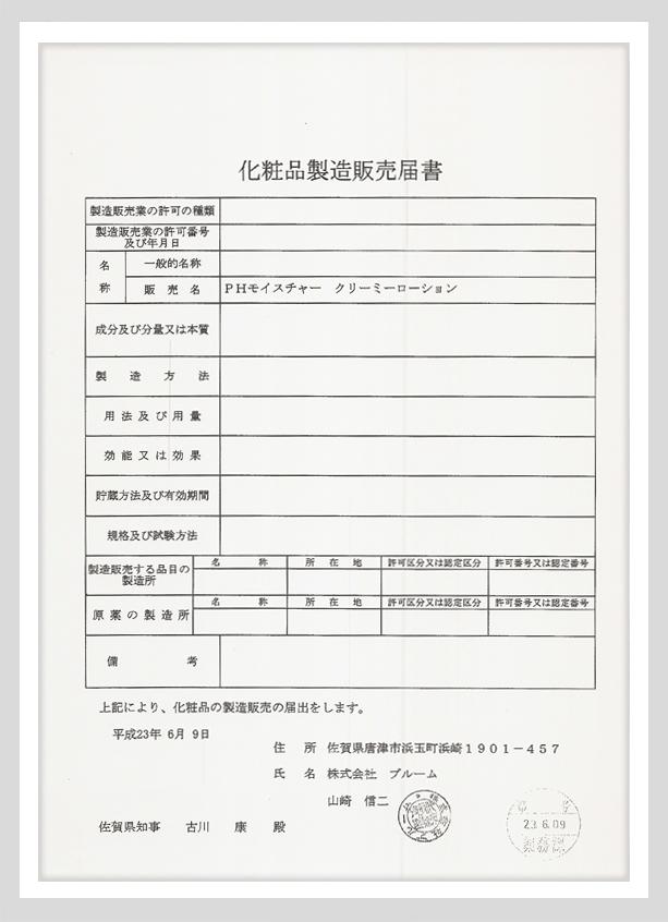 일본허가증6