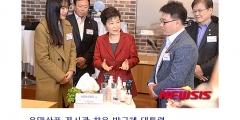 부산창조경제혁신센터_유망상품 전시관 찾은 박근혜 대통령_160316.jpg