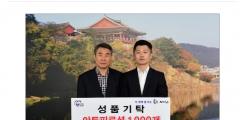 뉴스경남_KB코스메틱, 기능성화장품 3500만 원 상당 좋은 세상 기탁_수정.jpg